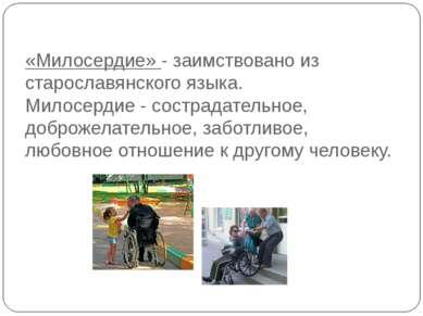 «Милосердие» - заимствовано из старославянского языка. Милосердие - сострадат...