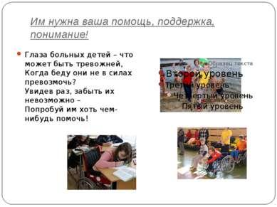 Им нужна ваша помощь, поддержка, понимание! Глаза больных детей – что может б...