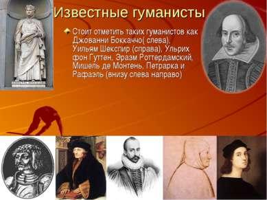 Известные гуманисты Стоит отметить таких гуманистов как Джованни Боккаччо( сл...