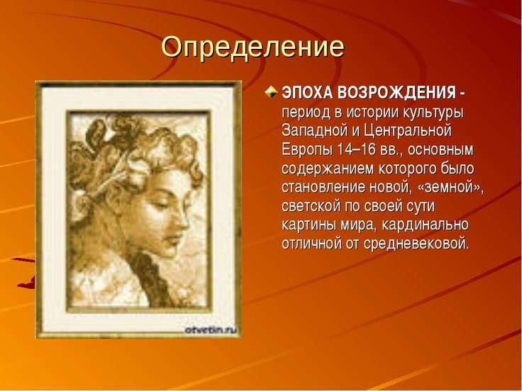 Определение ЭПОХА ВОЗРОЖДЕНИЯ - период в истории культуры Западной и Централь...