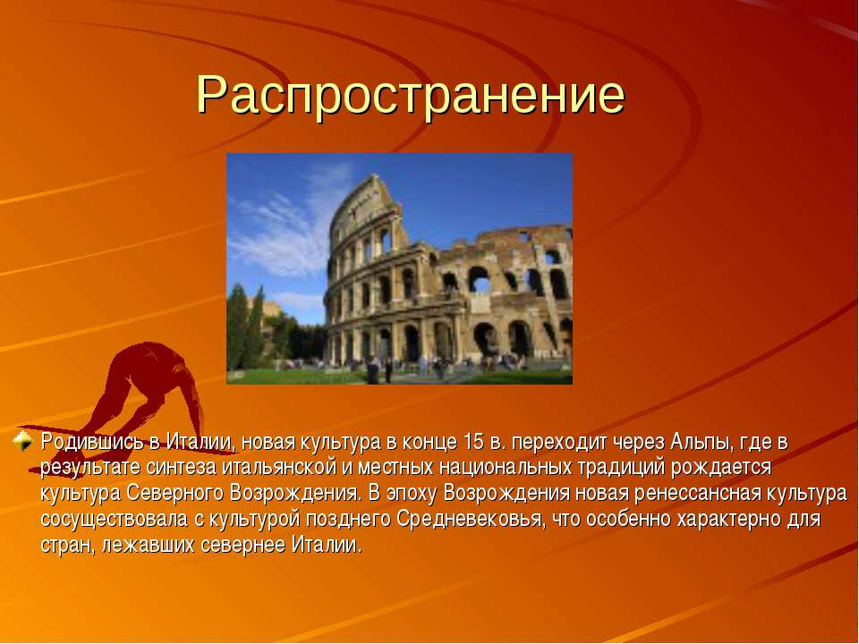 Распространение Родившись в Италии, новая культура в конце 15 в. переходит че...