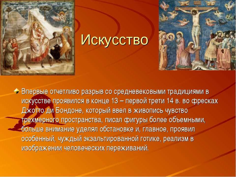 Искусство Впервые отчетливо разрыв со средневековыми традициями в искусстве п...