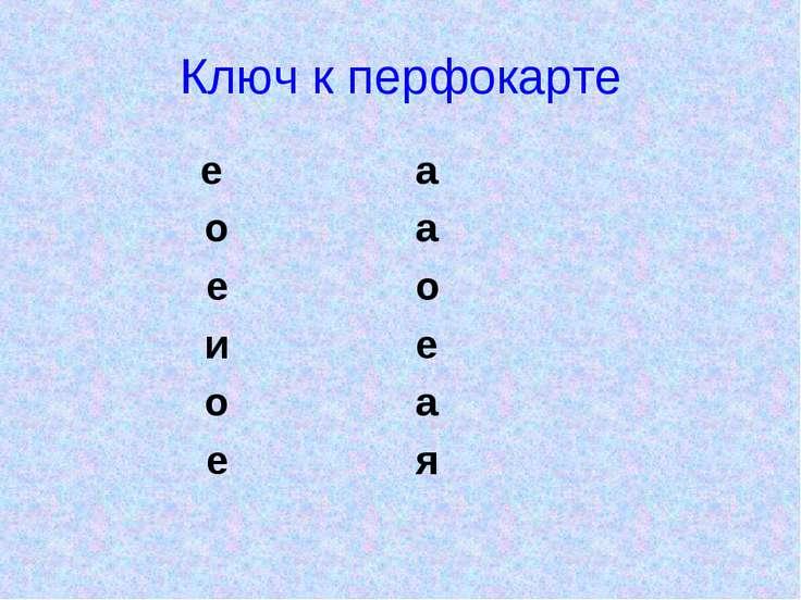 Ключ к перфокарте е о е и о е а а о е а я