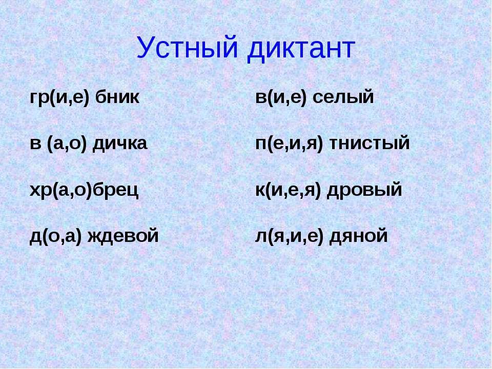 Устный диктант гр(и,е) бник в (а,о) дичка хр(а,о)брец д(о,а) ждевой в(и,е) се...