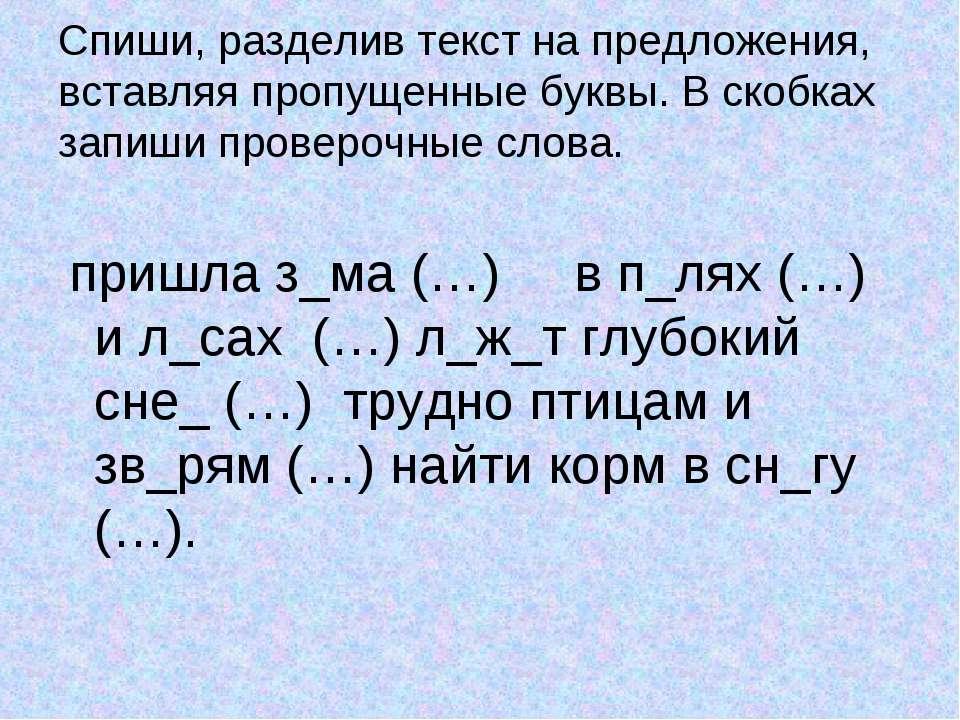 Спиши, разделив текст на предложения, вставляя пропущенные буквы. В скобках з...