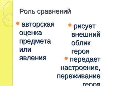 Роль сравнений авторская оценка предмета или явления рисует внешний облик гер...