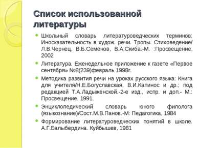 Список использованной литературы Школьный словарь литературоведческих термино...