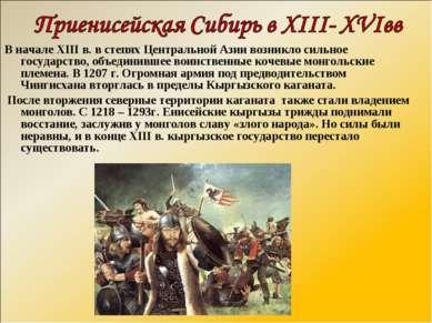 В начале XIII в. в степях Центральной Азии возникло сильное государство, объе...