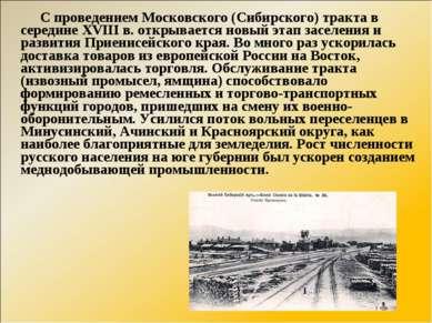 С проведением Московского (Сибирского) тракта в середине XVIII в. открыва...