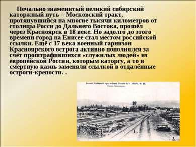 Печально знаменитый великий сибирский каторжный путь – Московский тракт, прот...