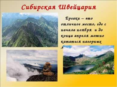 Сибирская Швейцария Ергаки – это отличное место, где с начала ноября и до кон...