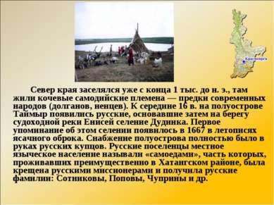 Север края заселялся уже с конца 1 тыс. до н. э., там жили кочевые самодийски...