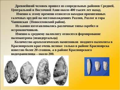 Древнейший человек пришел из сопредельных районов Средней, Центральной и Вост...