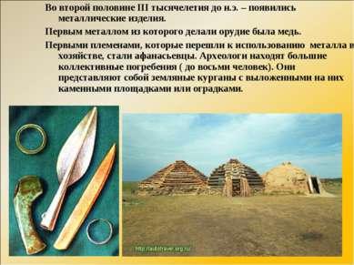 Во второй половине III тысячелетия до н.э. – появились металлические изделия....