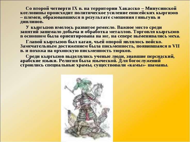 Со второй четверти IX в. на территории Хакасско – Минусинской котловины проис...