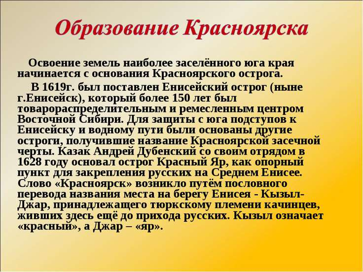 Освоение земель наиболее заселённого юга края начинается с основания Краснояр...