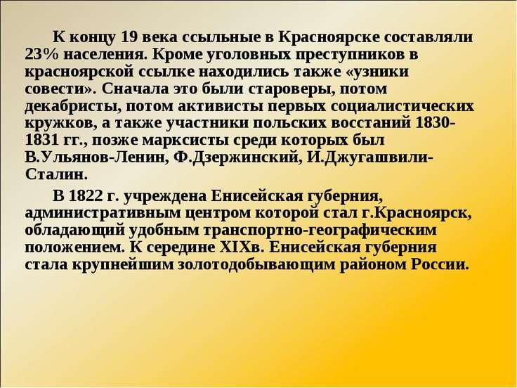 К концу 19 века ссыльные в Красноярске составляли 23% населения. Кроме уголов...