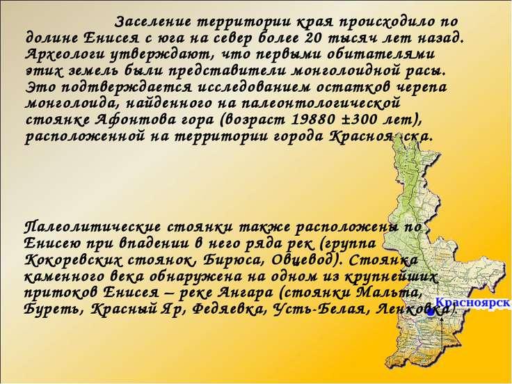 Заселение территории края происходило по долине Енисея с юга на север более 2...