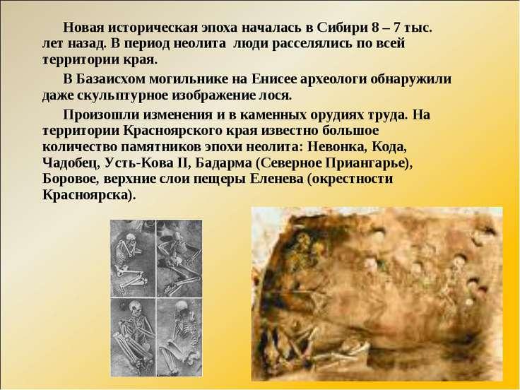Новая историческая эпоха началась в Сибири 8 – 7 тыс. лет назад. В период нео...