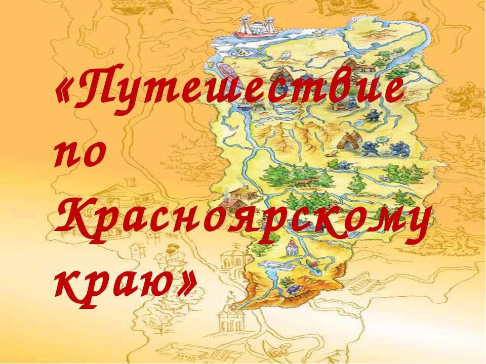 «Путешествие по Красноярскому краю»