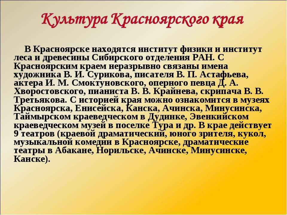 В Красноярске находятся институт физики и институт леса и древесины Сибирског...