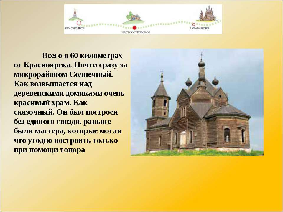 Всего в 60 километрах от Красноярска. Почти сразу за микрорайоном Солнечный. ...
