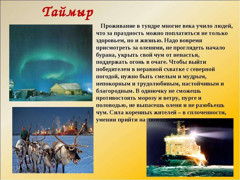Таймыр Проживание в тундре многие века учило людей, что за праздность можно п...