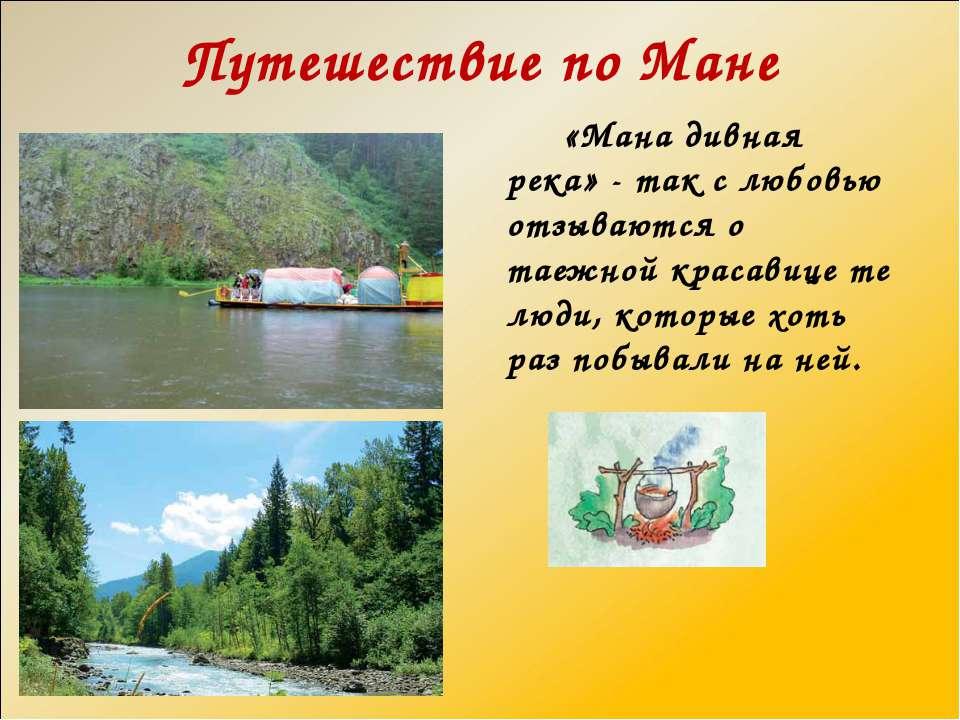 Путешествие по Мане «Мана дивная река» - так с любовью отзываются о таежной к...