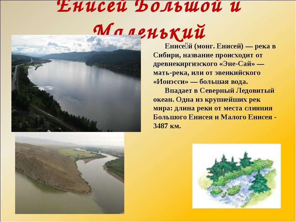 Енисей Большой и Маленький Енисе й(монг. Енисей)— река в Сибири, название п...