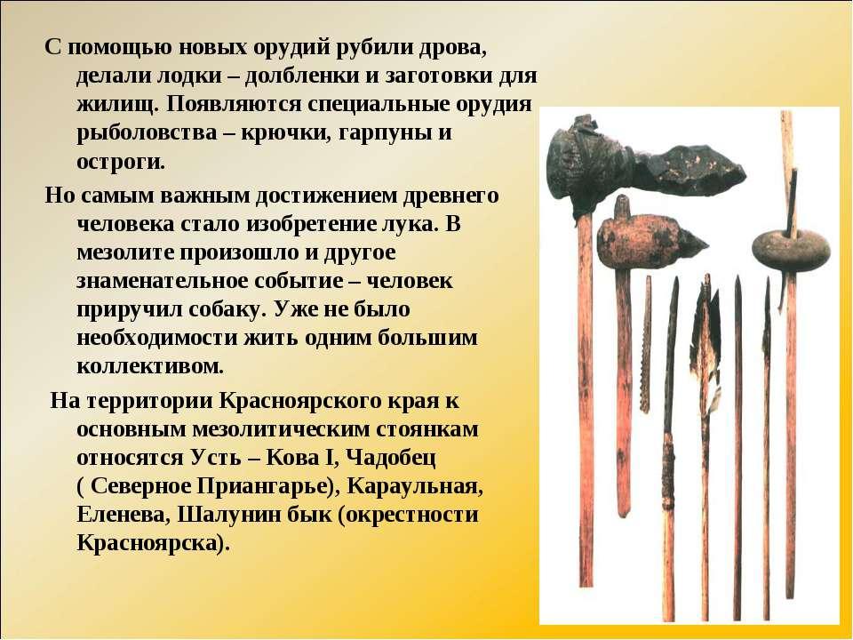 С помощью новых орудий рубили дрова, делали лодки – долбленки и заготовки для...