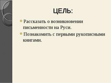 ЦЕЛЬ: Рассказать о возникновении письменности на Руси. Познакомить с первыми ...