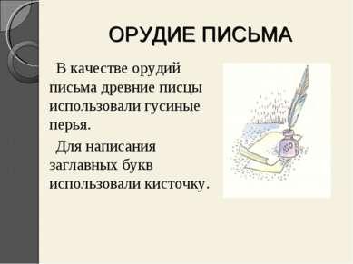 ОРУДИЕ ПИСЬМА В качестве орудий письма древние писцы использовали гусиные пер...