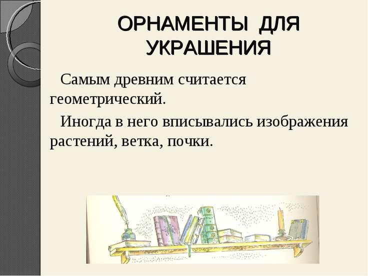 ОРНАМЕНТЫ ДЛЯ УКРАШЕНИЯ Самым древним считается геометрический. Иногда в него...