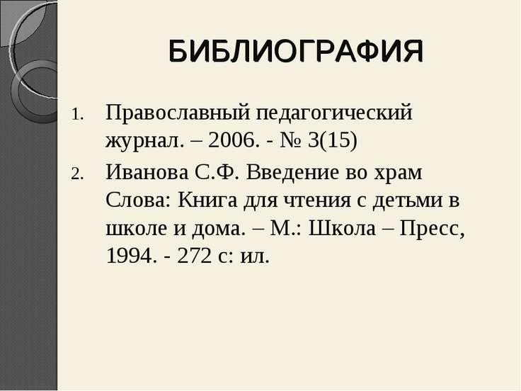 Православный педагогический журнал. – 2006. - № 3(15) Иванова С.Ф. Введение в...