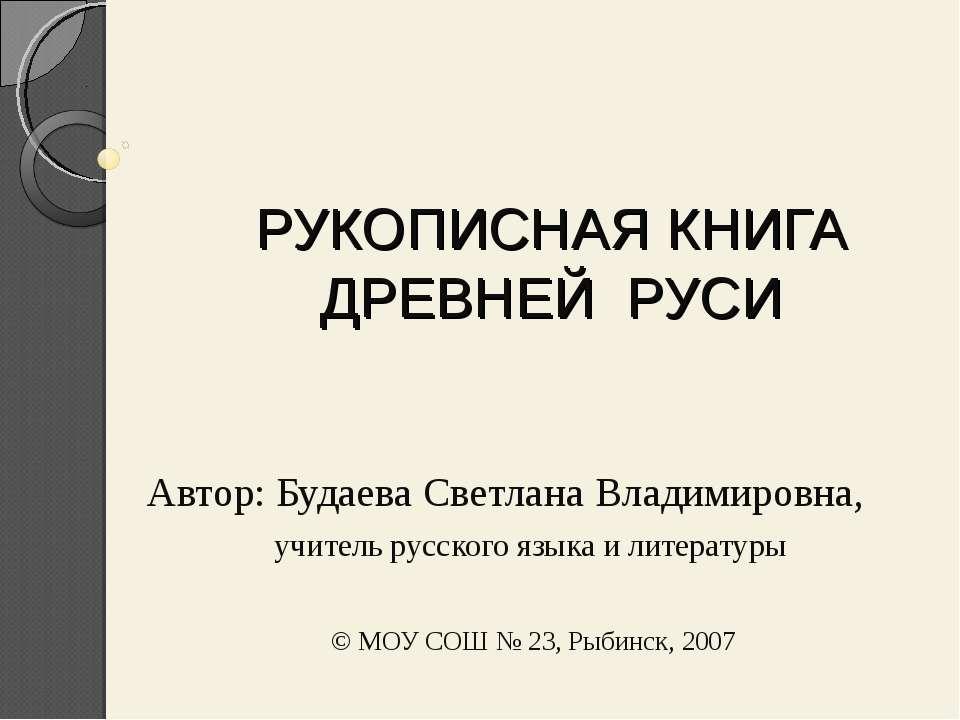 Руси на презентацию математика в древней тему