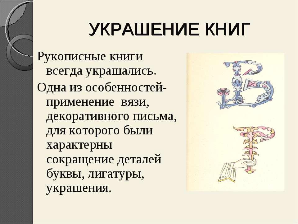 УКРАШЕНИЕ КНИГ Рукописные книги всегда украшались. Одна из особенностей- прим...