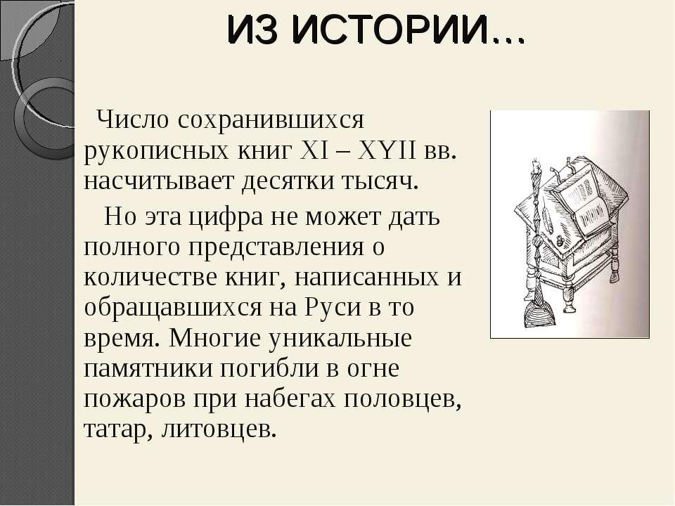 ИЗ ИСТОРИИ… Число сохранившихся рукописных книг XI – XYII вв. насчитывает дес...