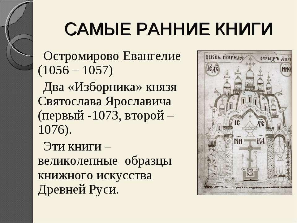 САМЫЕ РАННИЕ КНИГИ Остромирово Евангелие (1056 – 1057) Два «Изборника» князя ...