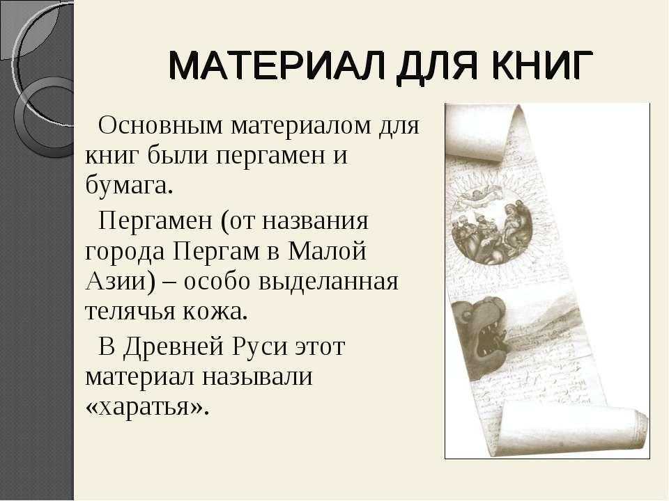 МАТЕРИАЛ ДЛЯ КНИГ Основным материалом для книг были пергамен и бумага. Пергам...