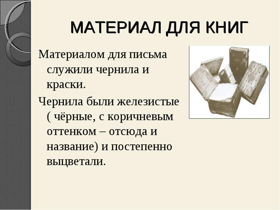 МАТЕРИАЛ ДЛЯ КНИГ Материалом для письма служили чернила и краски. Чернила был...