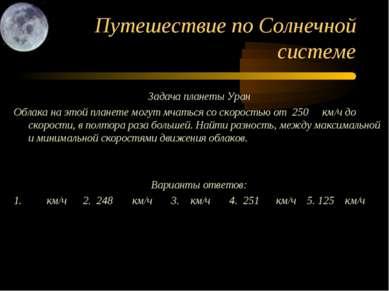 Путешествие по Солнечной системе Задача планеты Уран Облака на этой планете м...