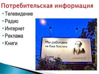 Телевидение Радио Интернет Реклама Книги