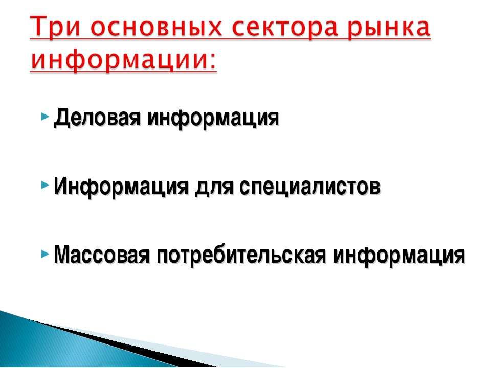 Деловая информация Информация для специалистов Массовая потребительская инфор...