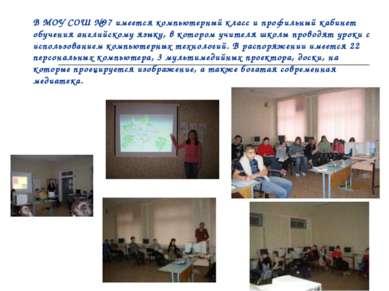В МОУ СОШ №97 имеется компьютерный класс и профильный кабинет обучения англий...