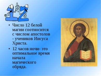 Число 12 белой магии соотносится с числом апостолов - учеников Иисуса Христа....