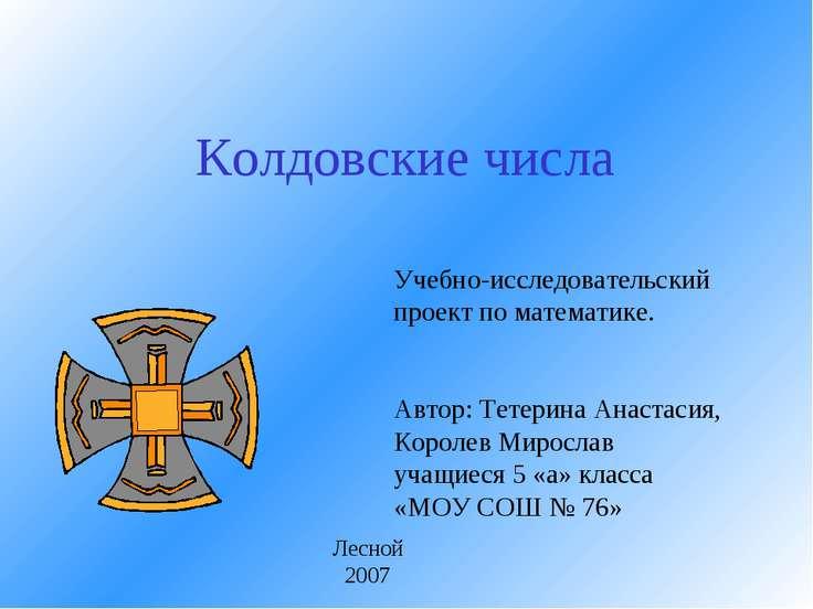 Колдовские числа Лесной 2007 Учебно-исследовательский проект по математике. А...