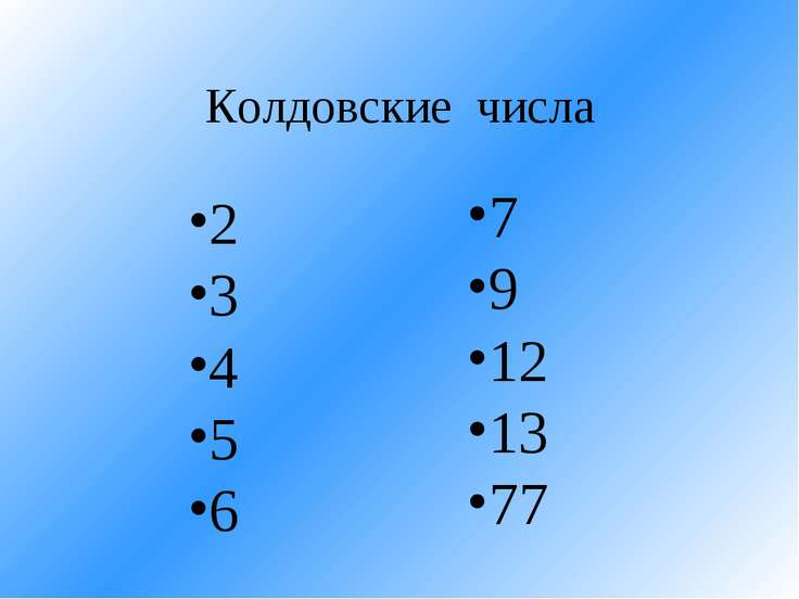 Колдовские числа 2 3 4 5 6 7 9 12 13 77