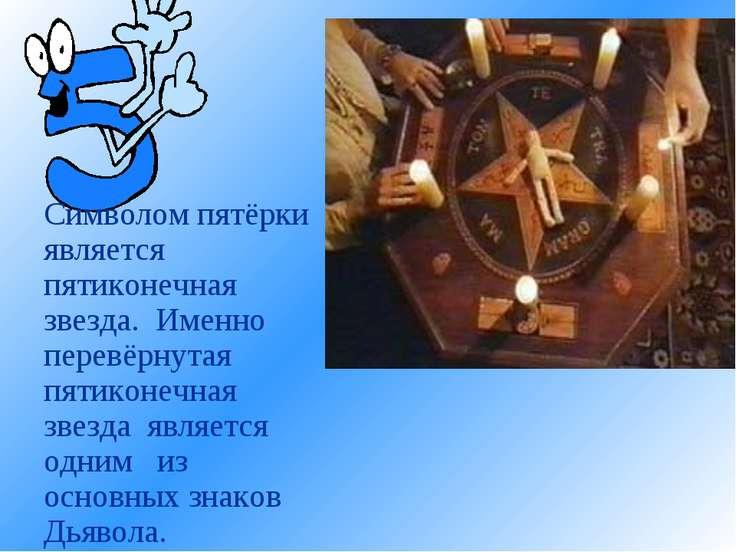 Символом пятёрки является пятиконечная звезда. Именно перевёрнутая пятиконечн...