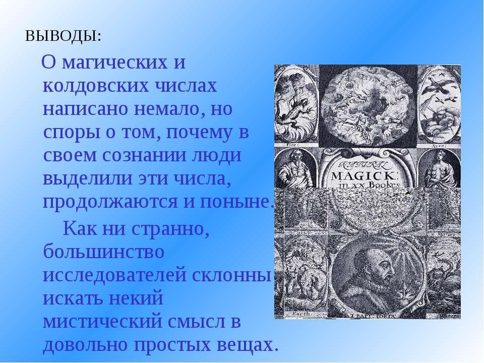 ВЫВОДЫ: О магических и колдовских числах написано немало, но споры о том, поч...
