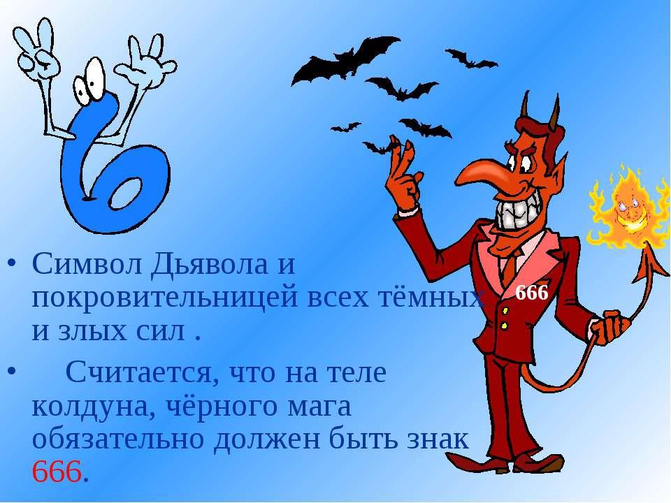Символ Дьявола и покровительницей всех тёмных и злых сил . Считается, что на ...